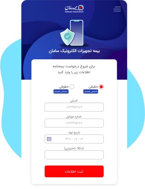 گام اول بیمه موبایل