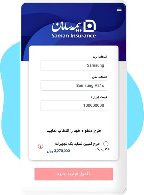 گام سوم بیمه موبایل