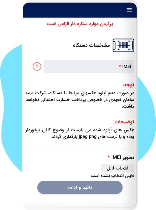 گام چهارم بیمه موبایل