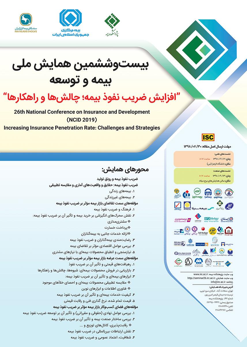 بیست و ششمین همایش ملی بیمه و توسعه